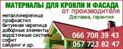 krovlya.png