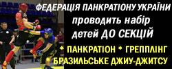 pankration_sm.jpg