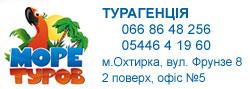 more_turov.jpg