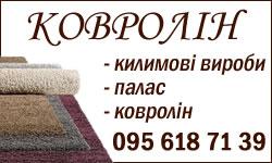 kovrolin_201020.jpg