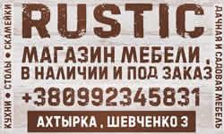 rustic_031020.jpg